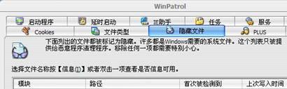 WinPatrol Chinese